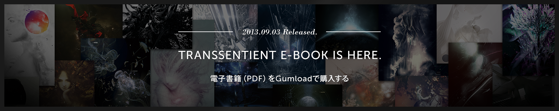 Transsentient E-Book is here. 電子書籍(PDF)をGumloadで購入する